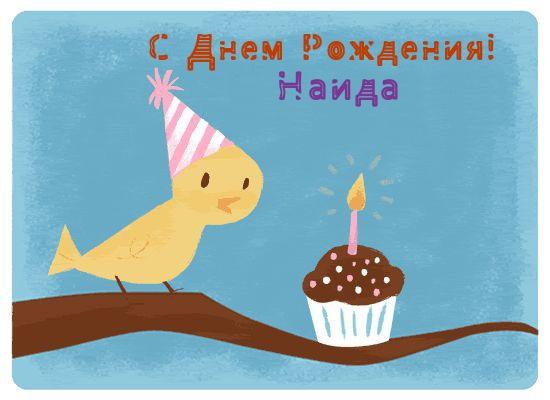 с днем рождения наида картинки