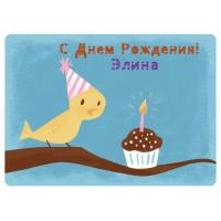 Поздравление с днем рождения элине 82